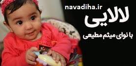 دانلود لالایی همسران شهدای مدافع حرم با نوای میثم مطیعی