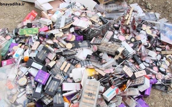 کشف بزرگترین قاچاق لوازم آرایشی سودجویانی که با سلامت مردم تجارت می کنند مراقب سلامت خود باشید