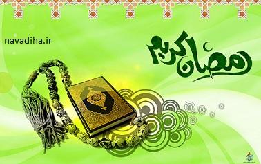 ماه رمضان در شعر مولوی، سعدی و حافظ