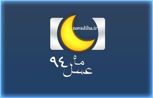 دانلود تیتراژ پایانی ماه عسل ۹۴ احسان خواجه امیری
