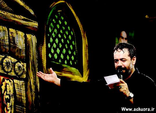 شور جدید(اسفند۹۵) و فوق العاده زیبای (حول حالنا الی احسن الحال)…. حاج محمود کریمی