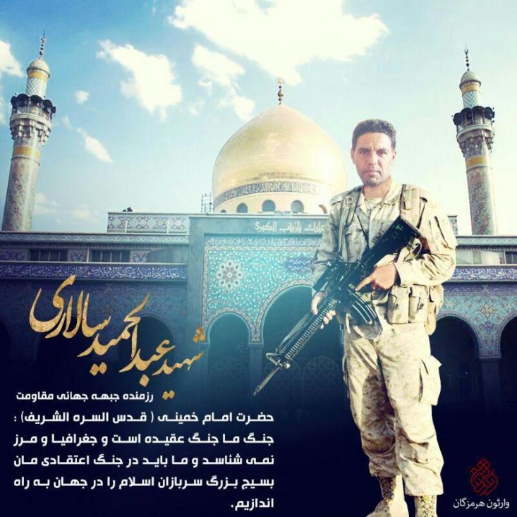 روایتی کوتاه از زندگی اولین شهید مدافع حرم استان هرمزگان «عبدالحمید سالاری»