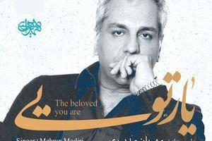 مهران مدیری آهنگ جدیدش را به مرحوم عارف لرستانی تقدیم کرد