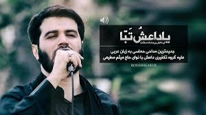 دانلود مداحی جدید فارسی و عربی میثم مطیعی علیه داعش