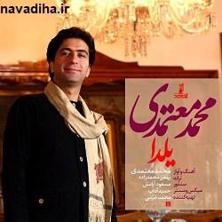 دانلود آهنگ «شب یلدا» با صدای محمد معتمدی