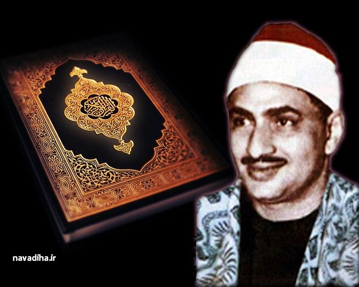 دانلود تلاوت قرآن محمد صدیق منشاوی – زخرف دخان قدر