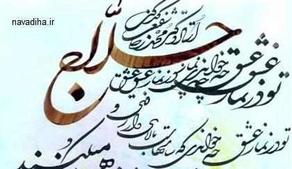 زندگی نامه  کوتاه منصور حلاج