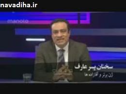 کلیپ نظر شبکه من و تو در مورد ژن_خوب محمدرضا عارف ...