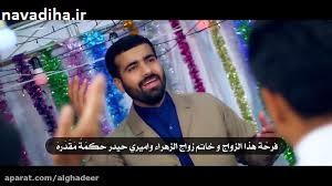 ویدیو کلیپ جالب وشاد ازدواج نور باصدای مهدی حسینی