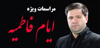 """روضه فوق العاده طوفانی حاج نادرجوادی """" ترکی به مناسبت ایام فاطمیه"""""""
