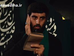 دانلود مداحی نمردم تا برا یه لحظه ام تنها بشه امامم/ سید رضا نریمانی برای مدافعان حرم
