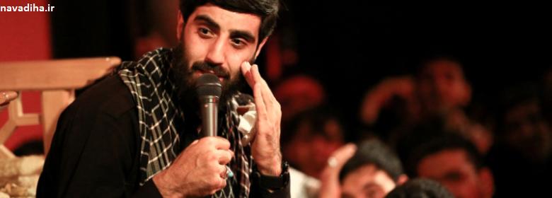 دانلود مداحی سیدرضا نریمانی | بدونه دنیا رهبری داریم