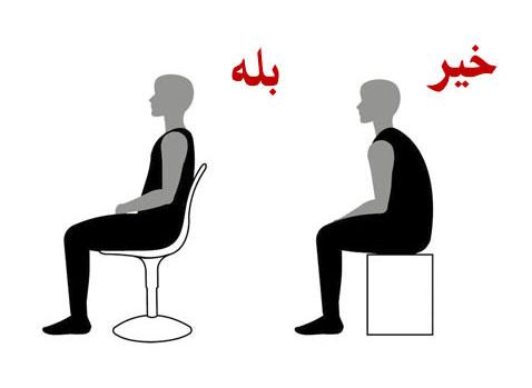 نکات مهم برای صحیح نشستن