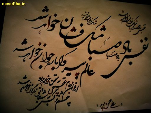 ماه شعبان منه از دست قدح کاین خورشید – از نظر تا شب عید رمضان خواهد شد – شعر حافظ