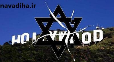 دانلود کلیپ رسانهها و هالیوود در خدمت اهداف یهود