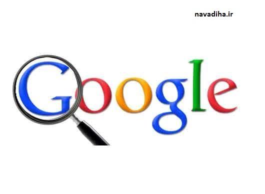 گوگل عامل کاهش تمایل ورود به دانشگاه