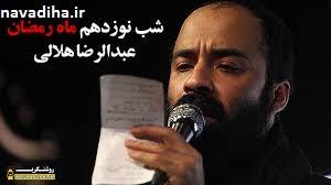 دانلود مداحی قسمتم بوده بدین منوال (شور جدید)عبدالرضا هلالی ۱۹رمضان ۹۶