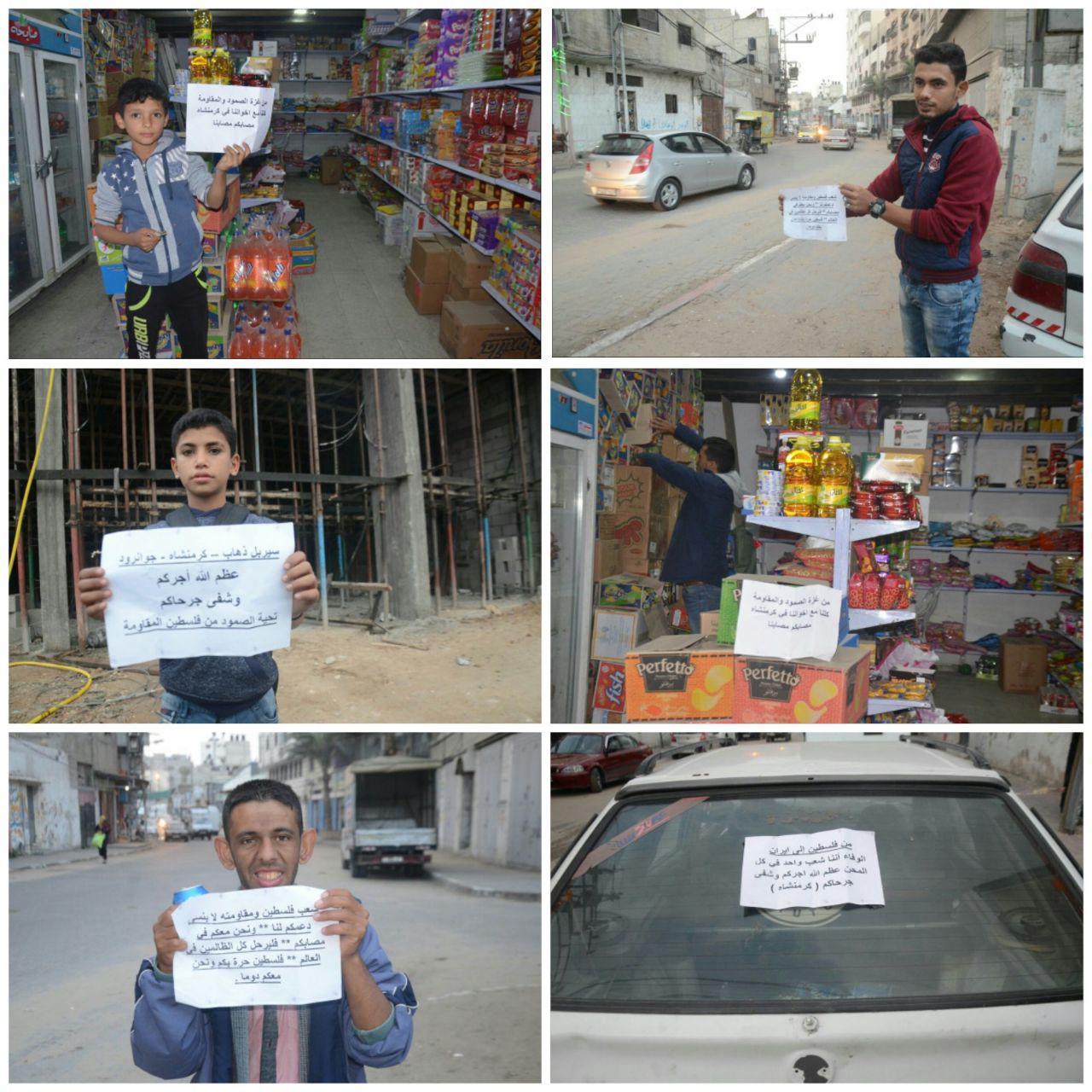 همدردی فلسطینی ها با زلزله غرب کشور