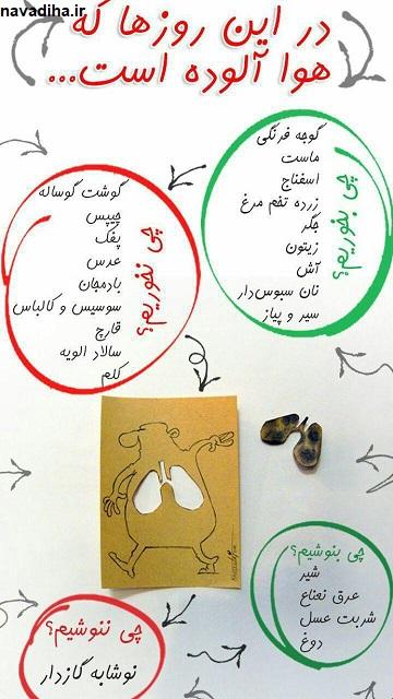توصیههای خوراکی برای آلودگی هوا