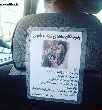 ابتکار راننده تاکسی برای امر به معروف و رساندن پیام شهدا +عکس