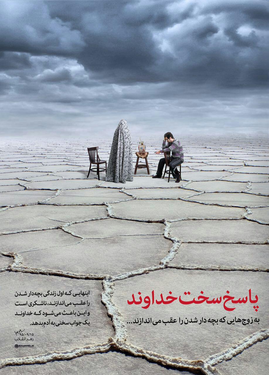 """سخنرانی زیبای استاد سید محمد خاتمی نژاد""""ازدواج  نکردن جوان ها و بچه دار نشدن متاهل ها"""""""