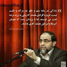 صحبتهای تاسف برانگیز استاد رحیم پور ازغدی درباره برخی از اعضای شورای انقلاب فرهنگی!