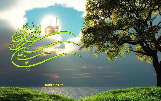 شعر سنایی در مدح حضرت علی ابن موسی الرضا(ع)