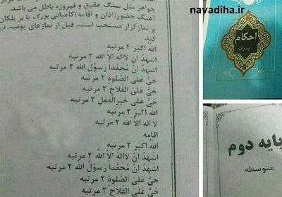 """توضیحات آموزشوپرورش درباره حذف عبارت """"اشهد انّ علیاً ولی اللّه"""""""