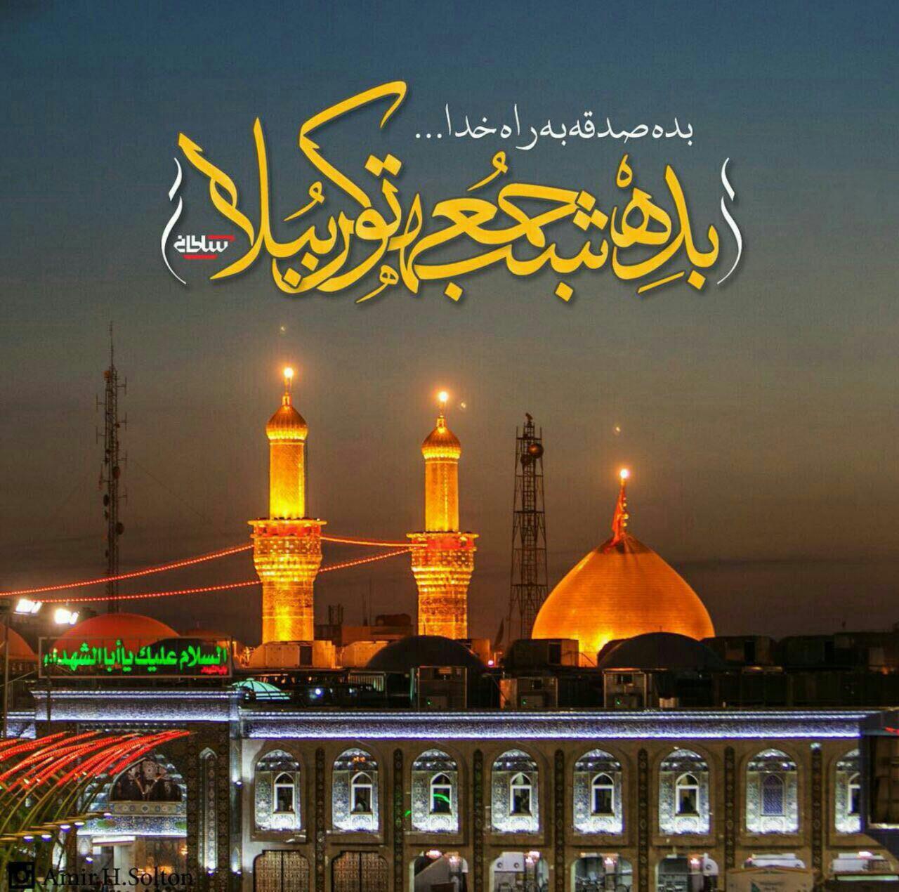 روایتی از حضور شهدا در کربلا و زیارت امام حسین در شب جمعه