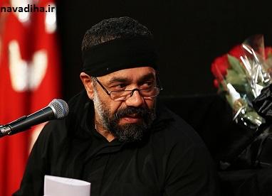 دانلود مداحی تا مهر تو دل منه قلبم به عشق تو میزنه (شور جدید) محمود کریمی شب چهارم محرم الحرام ۱۳۹۶