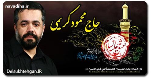 دانلود مداحی چهل شبانه روز غم /شور جدید اربعین حاج محمود کریمی