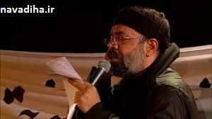 دانلود مداحی شب سوم محرم۹۶ حاج محمود کریمی
