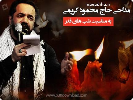 """دانلود مداحی"""" برا وداع علی شد آماده"""" محمود کریمی به مناسبت شب ضربت خوردن حضرت علی (ع)"""