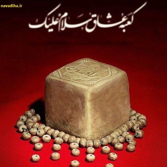 تک بیتها و جملات عاشقانه درباره ی کربلا و امام حسین(ع)