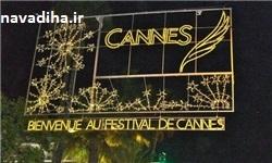 پول فیلمهای ایرانی در «تحریم» بانکهای فرانسوی