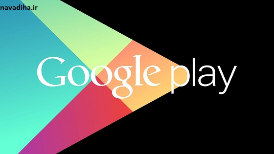 گوگل پلی اپلیکیشن های ایرانی را حذف کرد