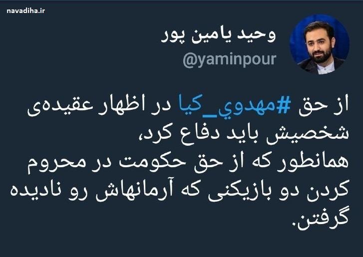 واکنش یامین پور به اظهارنظر جنجالی مهدوی کیا