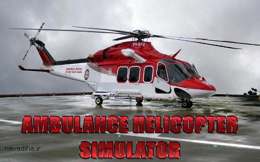 http://duya.navadiha.ir/uploads/1-ambulance-helicopter-simulator.jpg