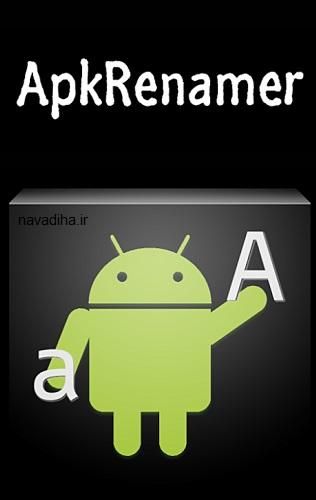 دانلود نرم افزار Apk renamer برای عوض کردن نام نرم افزارها
