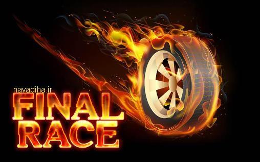http://duya.navadiha.ir/uploads/1-final-race.jpg