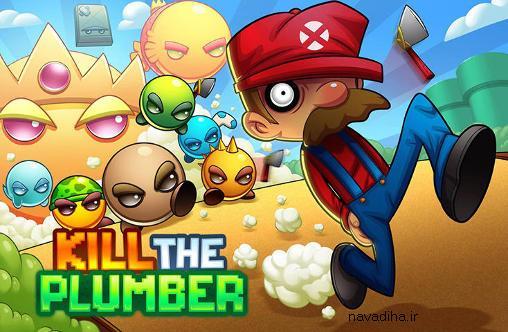 http://duya.navadiha.ir/uploads/1-kill-the-plumber.jpg