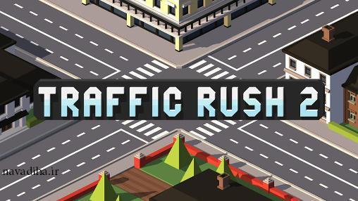 دانلود بازی Traffic rush 2 کنترل ترافیک و جلوگیری از تصادف اندروید