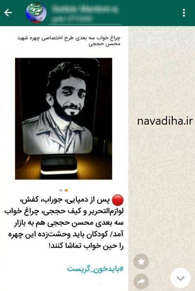 توهین آمد نیوز به شهید حججی + عکس