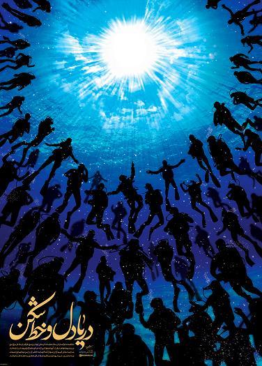 صحبت رهبری در مورد ۱۷۵ غواص کربلای ۴ + پوستر زیبا