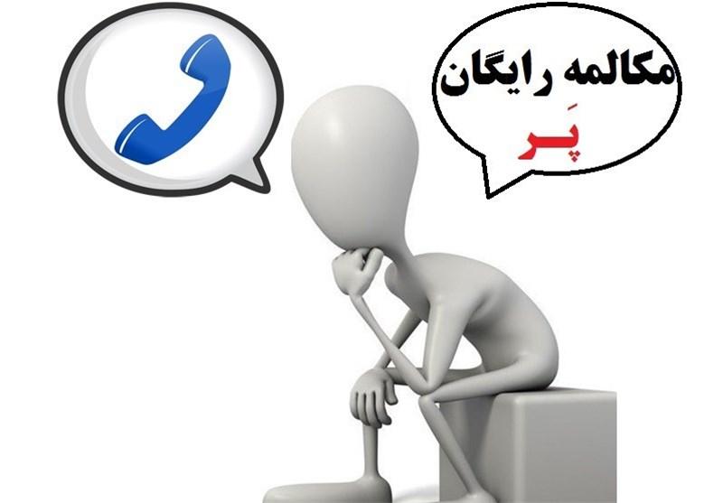 چرا مکالمات نامحدود موبایل پایان یافت؟