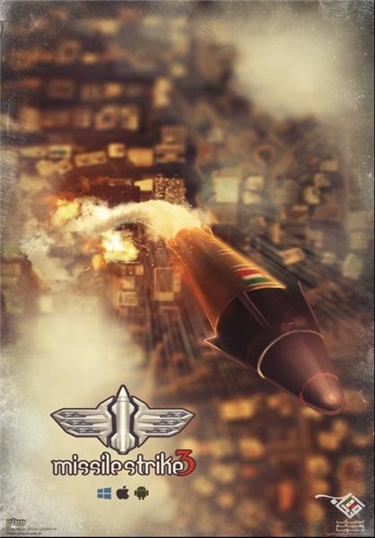 بازی ضد اسرائیلی اندروید حمله موشکی: موشک عماد + دانلود
