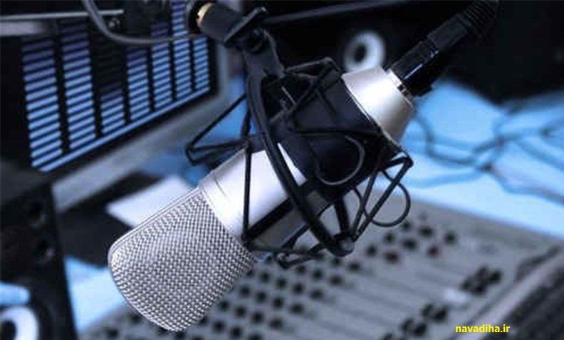 برنامه های رادیو در نوروز ۹۷