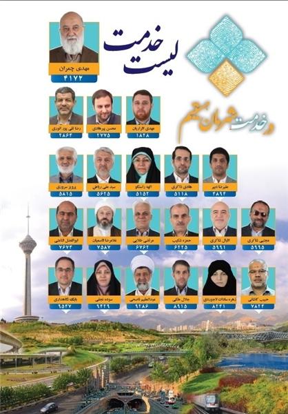 لیست خدمت ، نیروهای انقلابی شورای شهر ۹۶ + عکس و اسامی