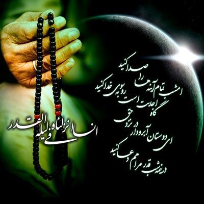 دانلود عکس نوشته  به مناسبت شب قدر و شهادت حضرت علی علیه السلام