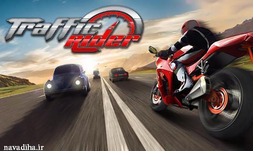 دانلود بازی Traffic rider موتورسواری در ترافیک اندروید